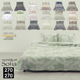 スペイン製 ベッドスプレッド ベッドカバー 2台用 (270×270cm) sofia ソフィア