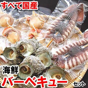 国産の海鮮バーベキューセット(冷凍)3種入 下処理不要!安心の国内産食材を使用(串、さざえ、サザエ、いか、イカ、ホタテ、帆立、bbq)