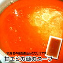 甘エビの頭のスープ(冷凍)約300g(約300cc)(浜坂産)甘海老の頭を煮込んだダシ汁です。(だし、ダシ、出汁、あま…