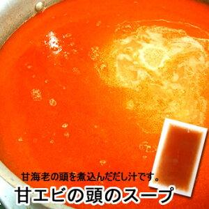 甘エビの頭のスープ(冷凍)増量 約350g(約350cc)(浜坂産)甘海老の頭を煮込んだダシ汁です。(だし、ダシ、出汁、あまえび、アマエビ、甘えび、海老)