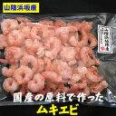 国産ムキエビ(ボイル済)【冷凍】 300g 【国産(山陰浜坂産)】 [添加物未使用・無添加]甘えび使用。 シーフードミックスのエビだけをパックしたものです。 (むきえび、ムキ海老、むき海老、あまえび)