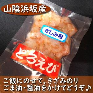 ドロエビむき身(冷凍) 約80g入 [生食可] 【浜坂産】 どろえび