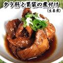 珍味 真鱈(タラ)肝と胃袋の生姜煮(冷凍)(山陰浜坂産)煮付け、海のフォアグラ