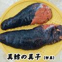 【限定品】珍味!真鱈の真子(卵巣)【冷凍】 約500-600g程度 【浜坂産】 ※切れ・破れあり (本鱈・たら・タラ)