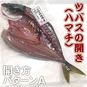 ツバス(ハマチ)開き(冷凍) 1枚 約250-299g 【浜坂産】