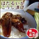 自家製!ほたるいかこうじ漬け【冷凍】(約150g)【浜坂産】(糀漬け、麹漬け)