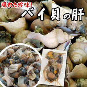 【珍味】赤バイ肝(ボイル済)【冷凍】約150g【浜坂産】酒のあてに、一品に!(バイ貝、ばい)