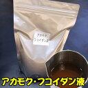 アカモク・フコイダン液(冷凍)約600g 【山陰浜坂産(国産)】...