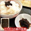 (メール便限定・送料無料セール)自家製アカモクの茎の佃煮100g(あかもく、ご飯のおとも)