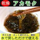 (メール便限定・送料無料セール) 乾燥アカモク 10g (山陰沖産)湯通し済みなので、戻したら食べられます。(あ…