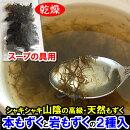 (メール便限定・送料無料セール)スープの具用山陰の高級本もずくと岩もずくの2種の乾燥もずく8g入(山陰浜坂産)天然もずく