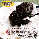 若松葉がに(水ガニ)100%使用!純正「かにみそ」【冷凍】(瓶入 約80g入)※質の良いかにみそです。 (蟹みそ・かに味噌)
