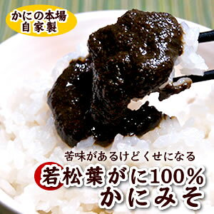 若松葉がに(水ガニ)100%使用!純正「かにみそ」【冷凍】(約150g入)袋入り(蟹みそ・かに味噌)