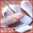たら切身【生・バラ冷凍】約500g(5切れ入)【浜坂産】(真鱈・タラ)