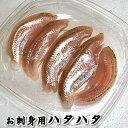 お刺身用 生とろハタハタ フィレ(冷凍)約60g入(山陰浜坂産) 脂がのったハタハタをお刺身用に下処理しています…