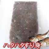 ハタハタすり身(冷凍)約150g入(浜坂産)つみれ汁、さつま揚げ、ハンバーグなどに(はたはた・白ハタ)