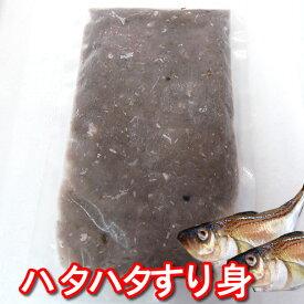 ハタハタすり身(冷凍)約150g入(浜坂産)無添加、つみれ汁、さつま揚げ、ハンバーグなどに(はたはた・白ハタ)