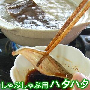 しゃぶしゃぶ用とろハタハタ(冷凍)約100g 約2人前(浜坂産)大きなハタハタを使用しております。(はたはた・白ハタ)