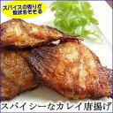 スパイス入 唐揚げ用かれい(冷凍)約200g(山陰浜坂産)スパイス入りの唐揚げ粉を付けてありますので、揚げるだけで…