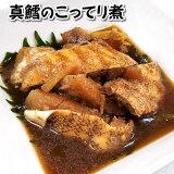 珍味真鱈(タラ)肝と胃袋の生姜煮(冷凍)約100g(山陰浜坂産)煮漬け、海のフォアグラ