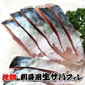 お刺身用 山陰の真サバ フィレ(冷凍)片身または1尾分(140-179g)(山陰浜坂産) 解凍して切るだけで生サバのお刺身が食べられます(さば、サバ、さしみ)