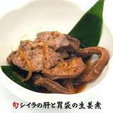 旬シイラの肝と胃袋の生姜煮(冷凍)250g(山陰浜坂産)(煮付け、海のフォアグラ)