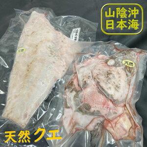 天然クエ 3枚おろしとアラの片身分セット(調理前原体約5.1kgの片身分) 【冷凍】 【浜坂産】