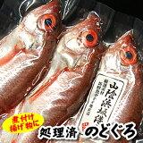 超高級魚!「のどぐろ(調理済み)」