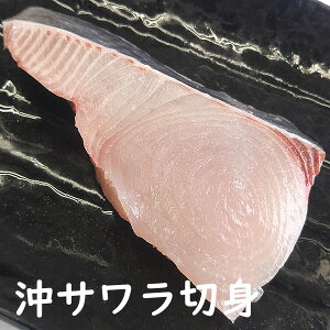 沖サワラ切身(冷凍)約1kg(10切れ前後)(山陰浜坂産)さわら、切り身