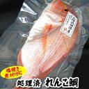 天然れんこ鯛 1尾 約24-26cm (生冷凍・調理済) 【浜坂産】(れんこだい、れんこたい、レンコダイ、レンコ鯛、連…
