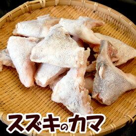 スズキのカマ【冷凍】約500g入【浜坂産】魚・かま・あら・アラ