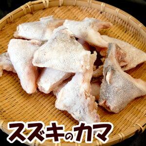 スズキのカマ【冷凍】約350g入【浜坂産】魚・かま・あら・アラ