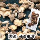 (メール便限定・送料無料セール)国産干し椎茸(訳あり混じり)23g(国内産、しいたけ、シイタケ)