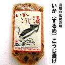 いか(するめ)こうじ漬け 約400g入(するめ糀漬け、するめいか糀漬け、麹漬け、鳥取)