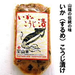 いか(するめ)こうじ漬け 約160g入 (するめ糀漬け、するめいか糀漬け、麹漬け、鳥取)