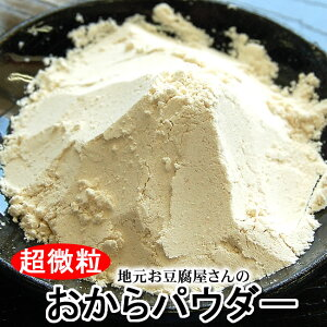 (メール便限定送料無料)超微紛タイプ おからパウダー 200g 地元お豆腐屋さんのおからを超微粒の粉末にしました(豆腐・粉末)