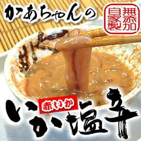魚屋かあちゃんのいか塩辛(赤イカ) (冷凍) 約120g入 【浜坂産】 [添加物未使用] ワンランク上の逸品