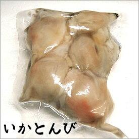 赤いかの口(とんび)【冷凍】約300g【浜坂産】生の状態を冷凍しております。味付けしておりません。(赤イカ・アカイカ・ソデイカ、タルイカ・烏賊・トンビ、くちばし)