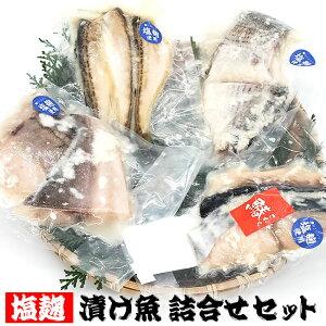 【送料無料】塩麹漬け魚 詰合せセット【冷凍】おまかせ魚種4種入  ギフトに(さわら、ハタハタ)(詰め合わせ、サワラ、鰆、はたはた、白ハタ、酒のあて、肴)