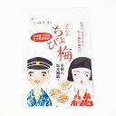 ぺたんこちょび梅 オカザキ紀芳庵 8g×20袋入