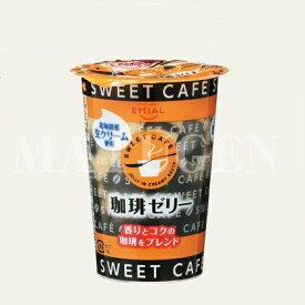 珈琲ゼリー SWEET CAFEシリーズ(190g×8個入)