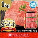 宮崎牛 サンカクバラ焼き肉用 A4ランク 1kg