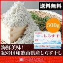 しらす干し 株式会社西村物産 500g 和歌山県産