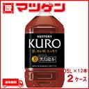 黒烏龍茶 サントリー(1.05L×12本)×2ケース