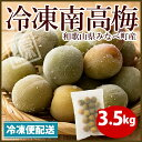 冷凍梅 南高梅 和歌山県 みなべ町産 3.5kg