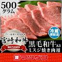 宮崎牛 ミスジ 焼き肉用 A3ランク 500g