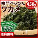 鳴門べっぴん若布 450g (90g×5袋)