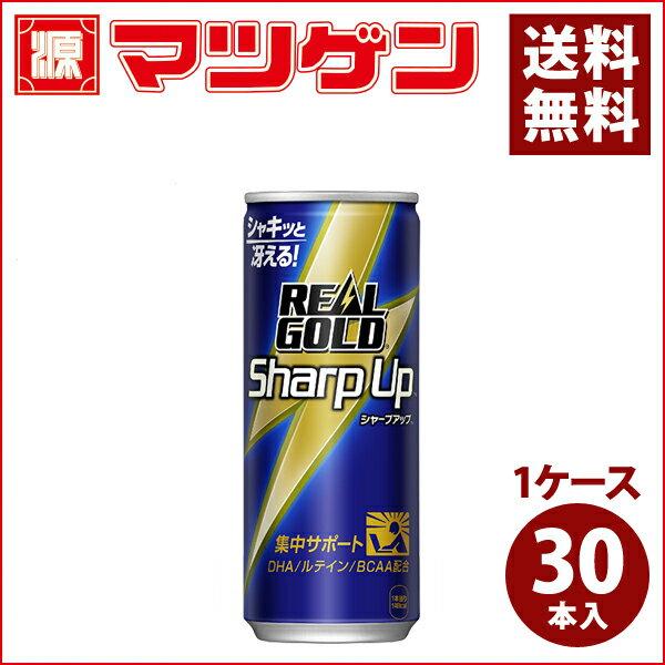 リアルゴールドシャープアップ 250ml缶 30本入