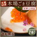 本場のごま豆腐(みそだれ付)お試しセット 【予約商品】※3月中旬以降、注文受付順に順次出荷