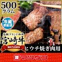宮崎牛 ヒウチ 焼き肉用 A4ランク 500g